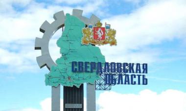 Тендеры Свердловской области